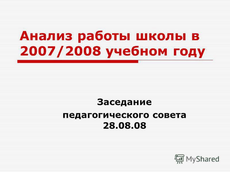 Анализ работы школы в 2007/2008 учебном году Заседание педагогического совета 28.08.08