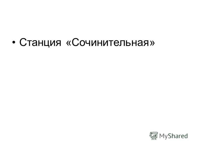 Станция «Сочинительная»