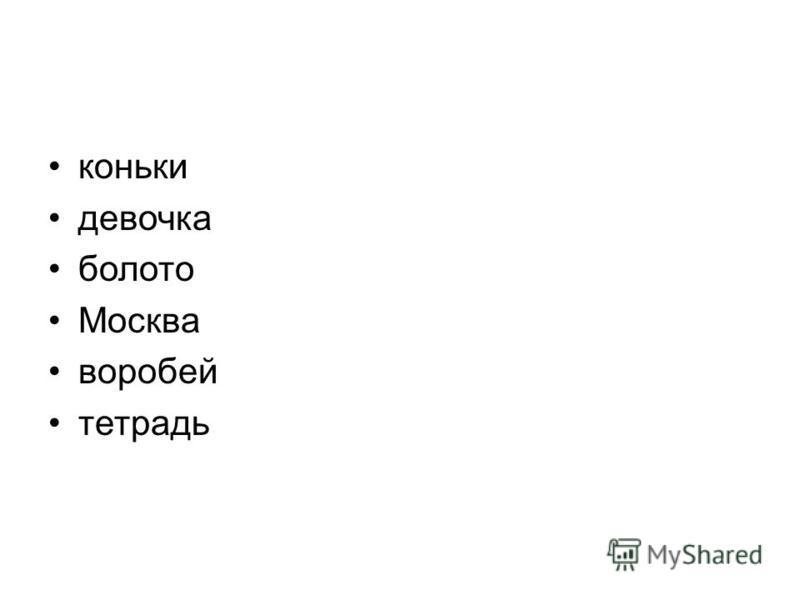 коньки девочка болото Москва воробей тетрадь