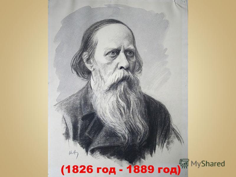 (1826 год - 1889 год)