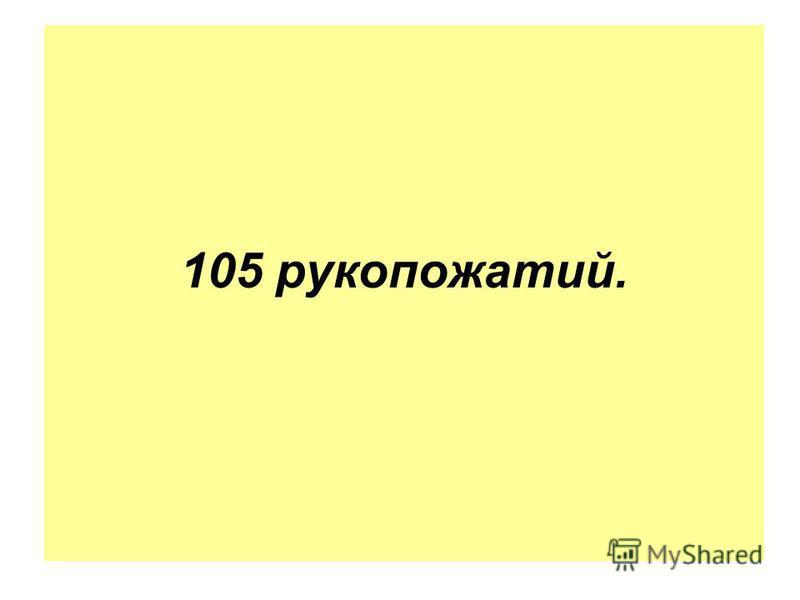105 рукопожатий.