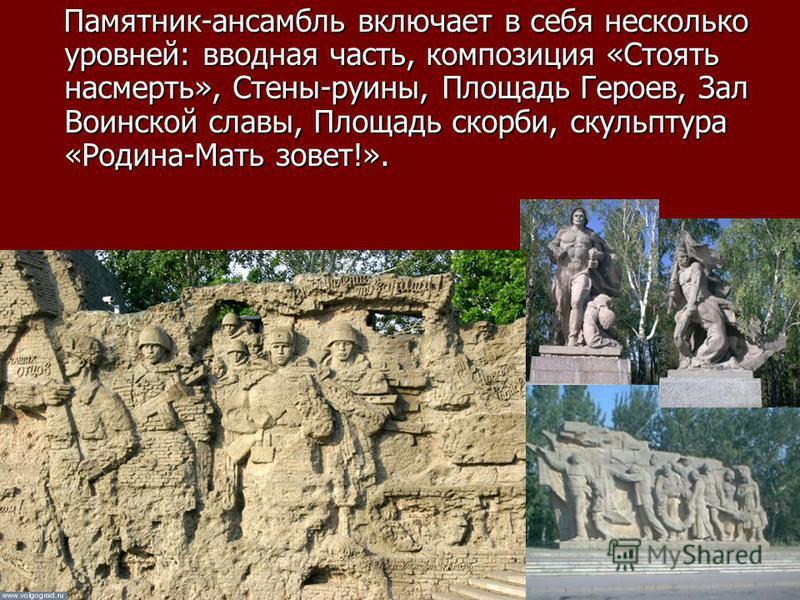 ИСТОРИКО-МЕМОРИАЛЬНЫЙ КОМПЛЕКС «ГЕРОЯМ СТАЛИНГРАДСКОЙ БИТВЫ» НА МАМАЕВОМ КУРГАНЕ Идея сооружения в городе-герое величественного монумента, в память о великом сражении, возникла почти сразу после окончания битвы. Это самый крупный монумент, посвященны