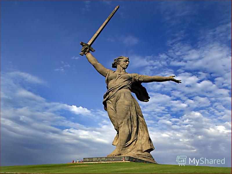 Скульптура «Родина-мать!» является композиционным центром всего ансамбля. Это женщина, которая стоит в позе призыва к борьбе, стремительно шагнувшей вперед с поднятым мечом. Это женщина, которая стоит в позе призыва к борьбе, стремительно шагнувшей в