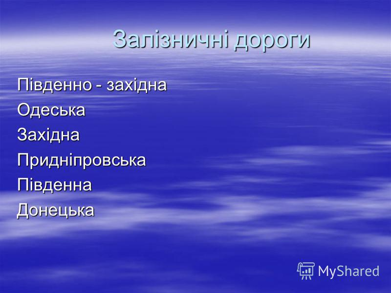 Залізничні дороги Залізничні дороги Південно - західна ОдеськаЗахіднаПридніпровськаПівденнаДонецька