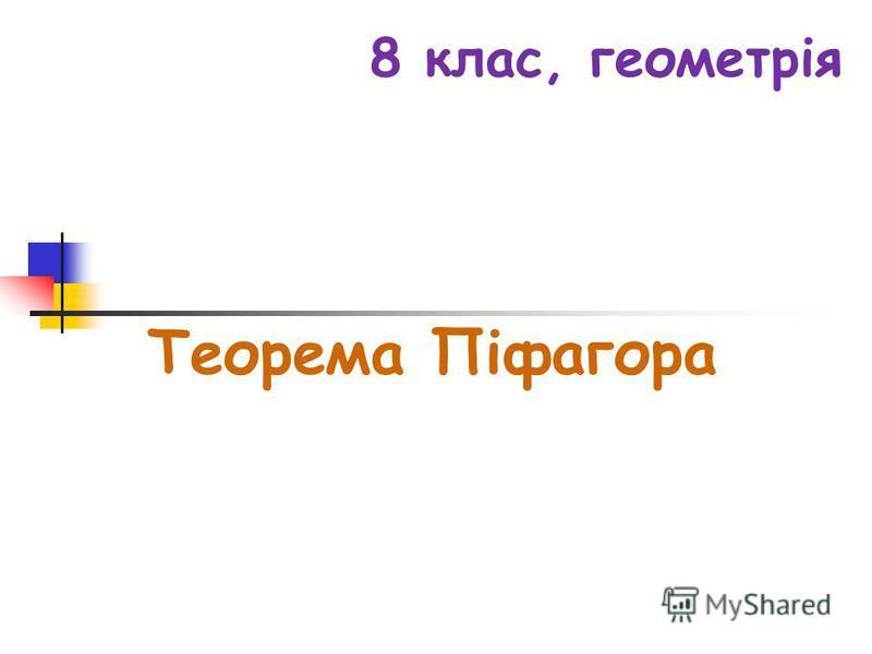 8 клас, геометрія Теорема Піфагора