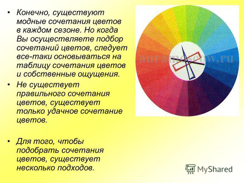 Конечно, существуют модные сочетания цветов в каждом сезоне. Но когда Вы осуществляете подбор сочетаний цветов, следует все-таки основываться на таблицу сочетания цветов и собственные ощущения. Не существует правильного сочетания цветов, существует т