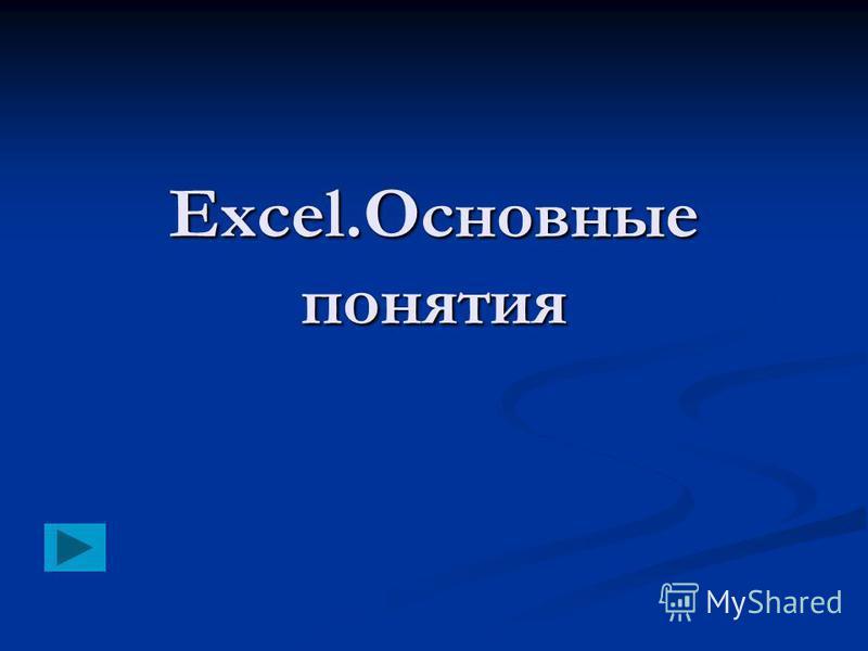 Excel.Основные понятия