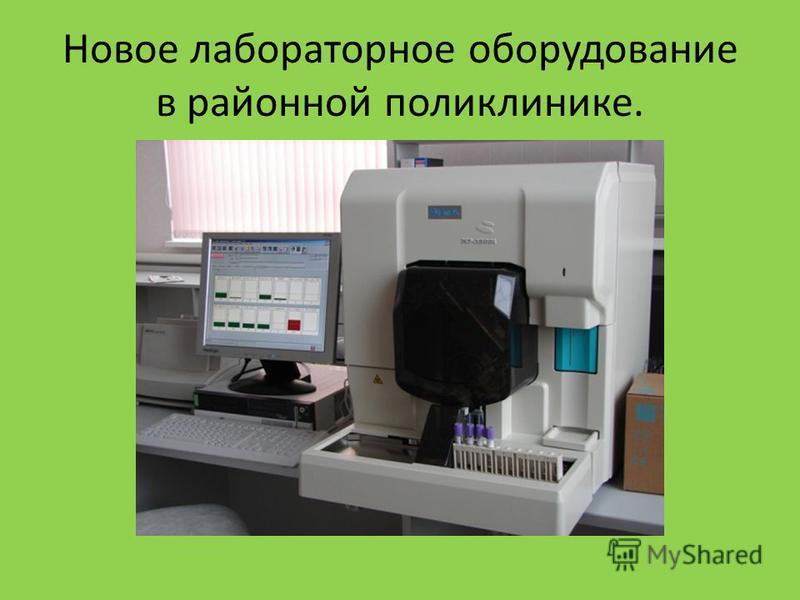 Новое лабораторное оборудование в районной поликлинике.