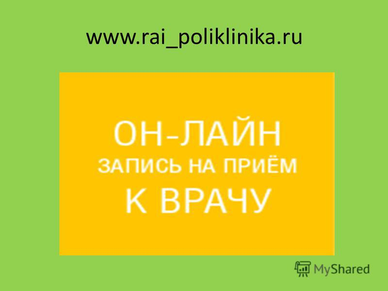 www.rai_poliklinika.ru