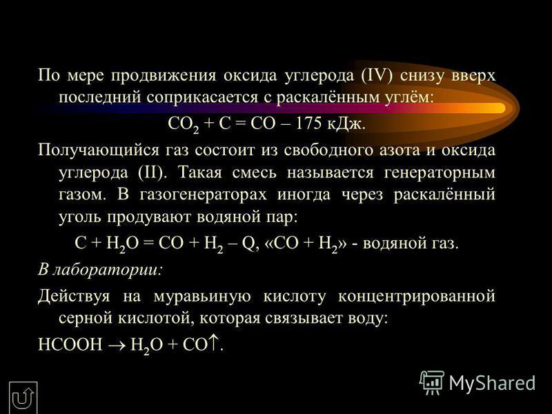 Методы получения: лабораторные и промышленные. Углерод Неполное сжигание метана: СН 4 + О 2 = С + 2Н 2 О Оксид углерода (II) В промышленности: Оксид углерода (II) получают в особых печах, называемых газогенераторами, в результате двух последовательно