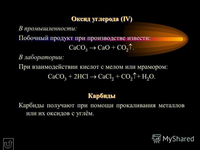 По мере продвижения оксида углерода (IV) снизу вверх последний соприкасается с раскалённым углём: CO 2 + C = CO – 175 к Дж. Получающийся газ состоит из свободного азота и оксида углерода (II). Такая смесь называется генераторным газом. В газогенерато