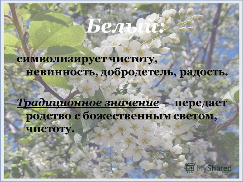 Белый: символизирует чистоту, невинность, добродетель, радость. Традиционное значение – передает родство с божественным светом, чистоту.