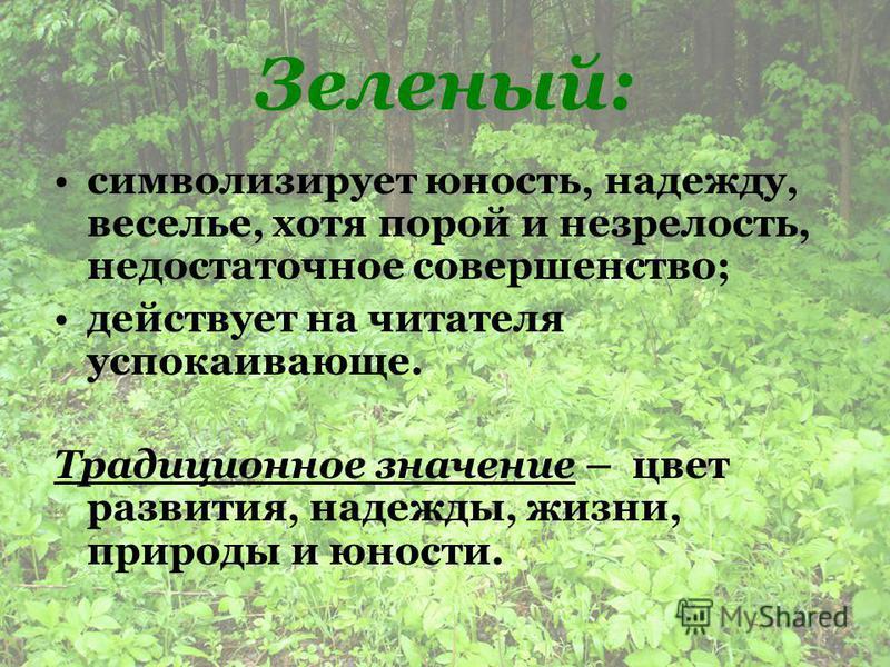 Зеленый: символизирует юность, надежду, веселье, хотя порой и незрелость, недостаточное совершенство; действует на читателя успокаивающе. Традиционное значение – цвет развития, надежды, жизни, природы и юности.