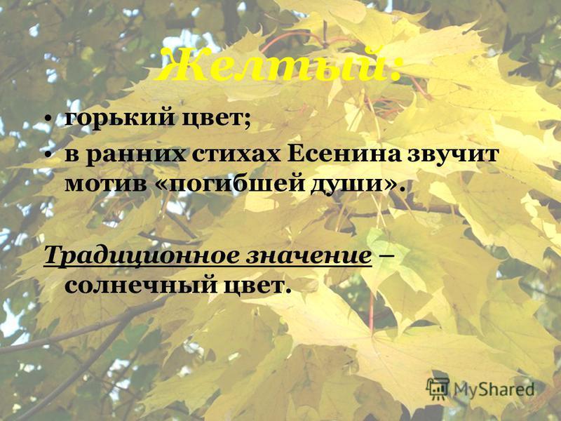 Желтый: горький цвет; в ранних стихах Есенина звучит мотив «погибшей души». Традиционное значение – солнечный цвет.