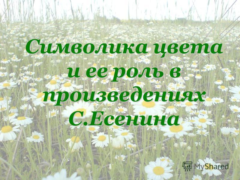 Символика цвета и ее роль в произведениях С.Есенина