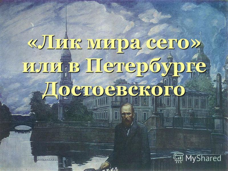 «Лик мира сего» или в Петербурге Достоевского