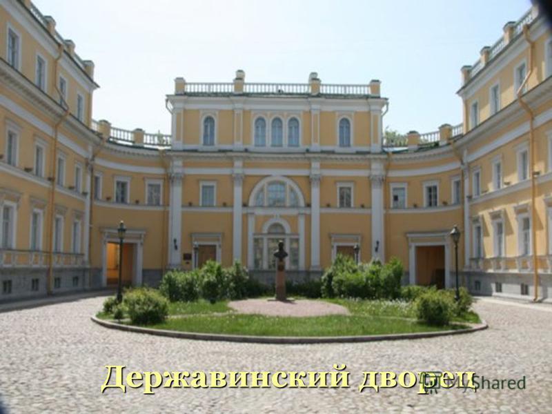 Державинский дворец