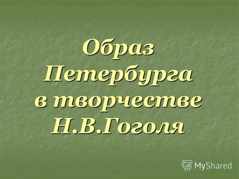 Образ Петербурга в творчестве Н.В.Гоголя