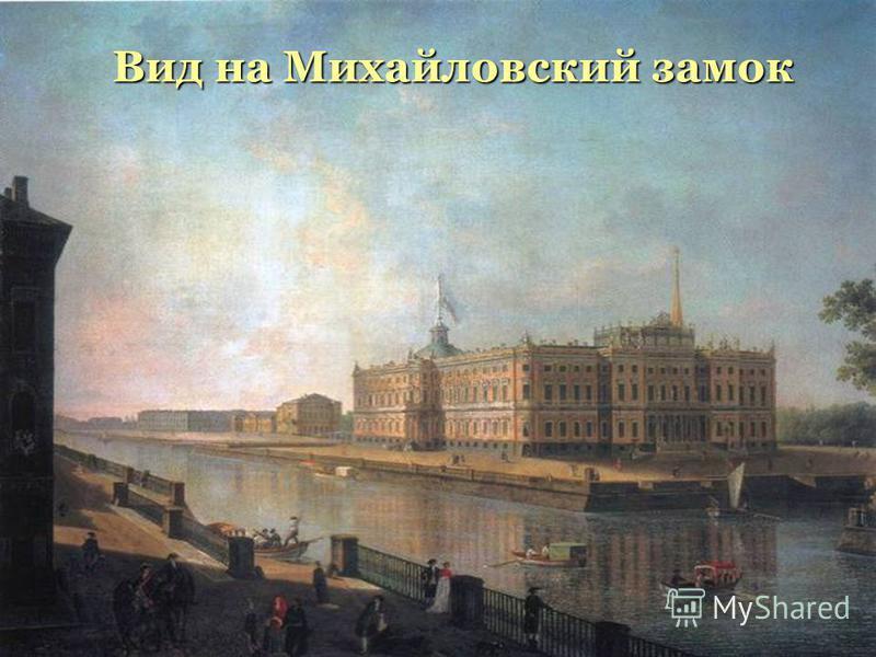 Вид на Михайловский замок