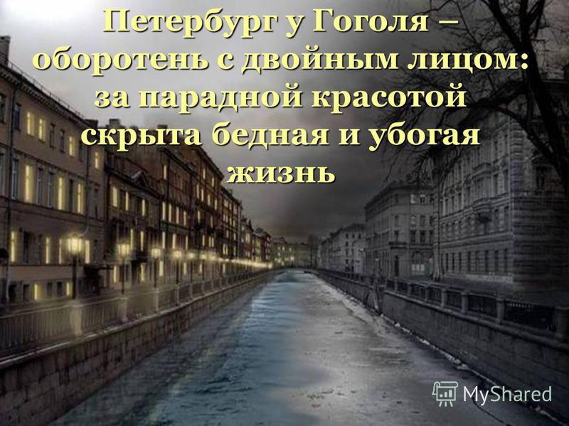 Петербург у Гоголя – оборотень с двойным лицом: за парадной красотой скрыта бедная и убогая жизнь