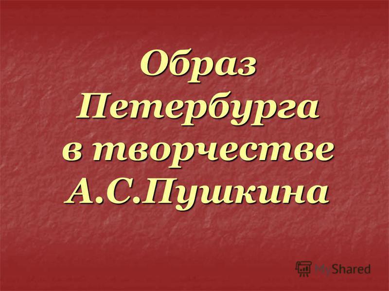 Образ Петербурга в творчестве А.С.Пушкина