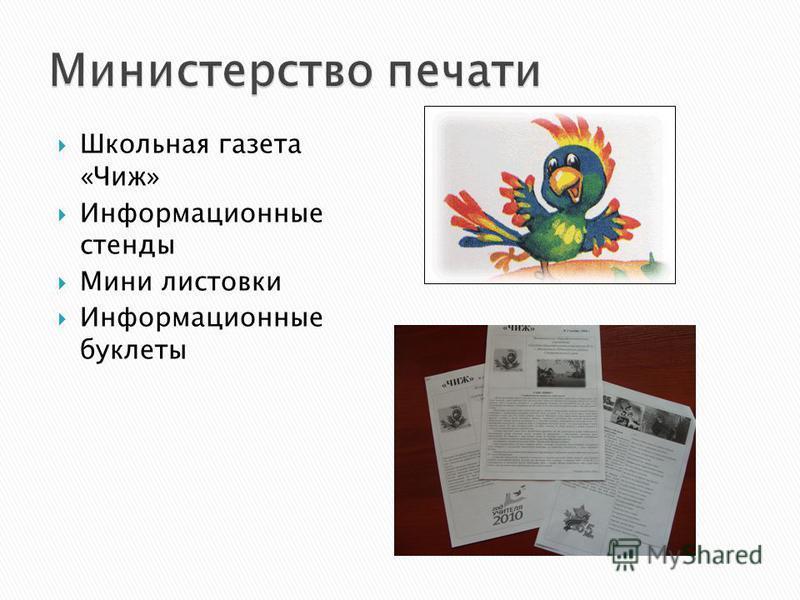 Школьная газета «Чиж» Информационные стенды Мини листовки Информационные буклеты