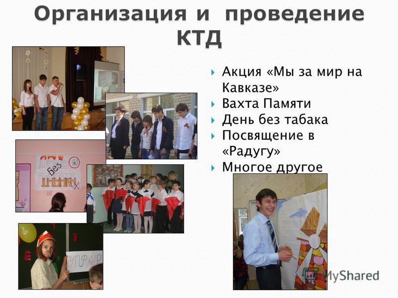 Акция «Мы за мир на Кавказе» Вахта Памяти День без табака Посвящение в «Радугу» Многое другое