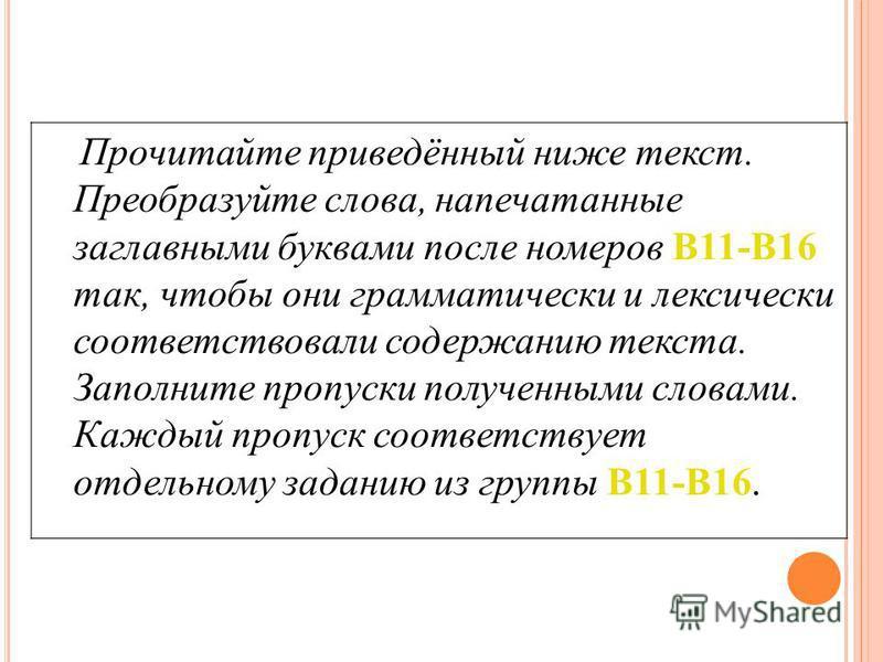 Прочитайте приведённый ниже текст. Преобразуйте слова, напечатанные заглавными буквами после номеров В11-В16 так, чтобы они грамматически и лексически соответствовали содержанию текста. Заполните пропуски полученными словами. Каждый пропуск соответст