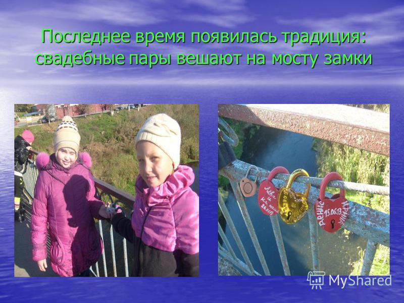 Последнее время появилась традиция: свадебные пары вешают на мосту замки