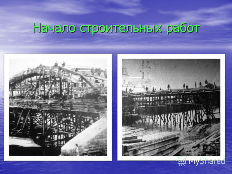 Начало строительных работ