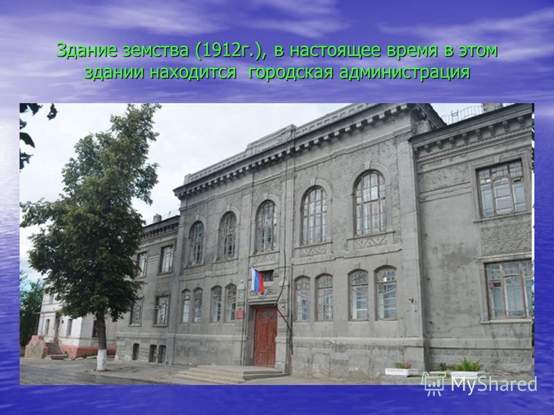 Здание земства (1912 г.), в настоящее время в этом здании находится городская администрация