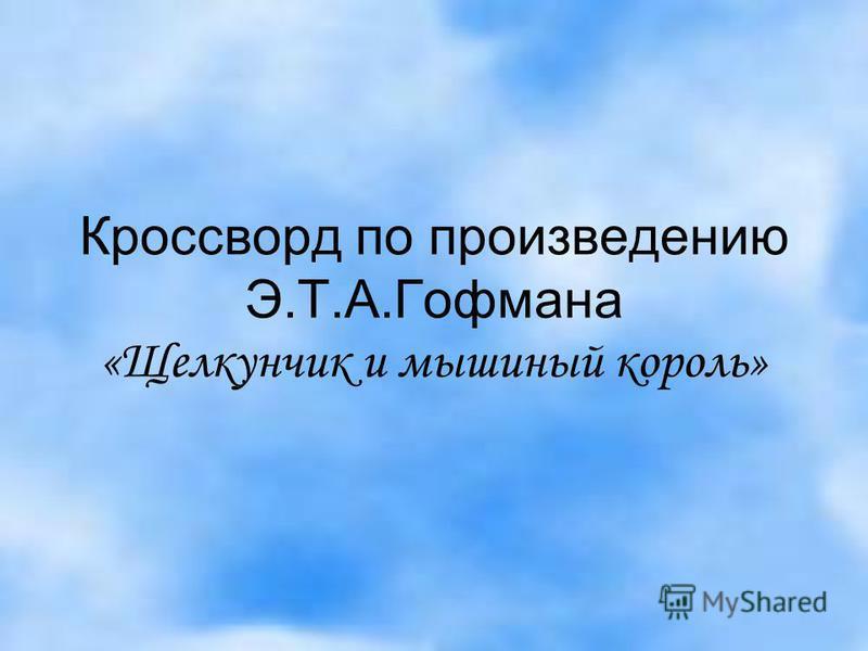 Кроссворд по произведению Э.Т.А.Гофмана «Щелкунчик и мышиный король»