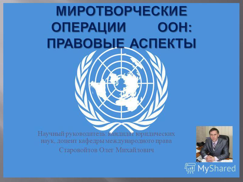 Научный руководитель : кандидат юридических наук, доцент кафедры международного права Старовойтов Олег Михайлович