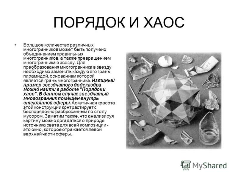 ПОРЯДОК И ХАОС Большое количество различных многогранников может быть получено объединением правильных многогранников, а также превращением многогранника в звезду. Для преобразования многогранника в звезду необходимо заменить каждую его грань пирамид