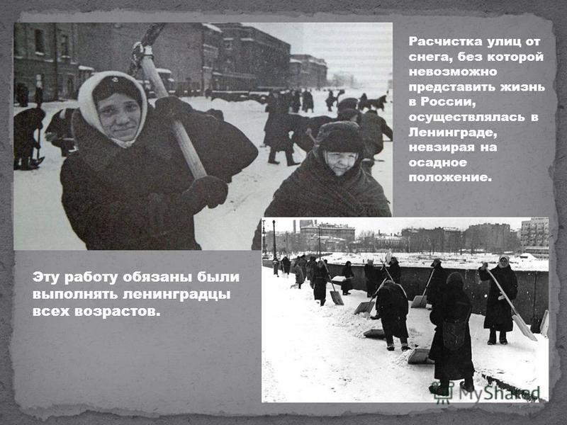 Эту работу обязаны были выполнять ленинградцы всех возрастов. Расчистка улиц от снега, без которой невозможно представить жизнь в России, осуществлялась в Ленинграде, невзирая на осадное положение.