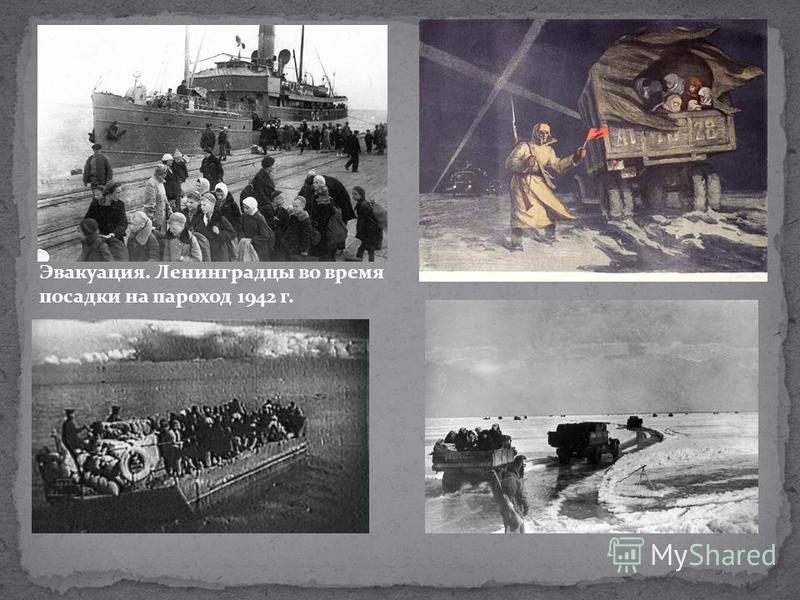 Эвакуация. Ленинградцы во время посадки на пароход 1942 г.