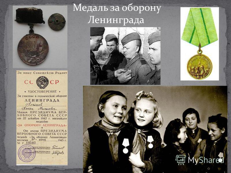 Медаль за оборону Ленинграда