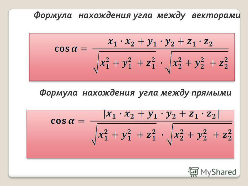 Формула нахождения угла между векторами Формула нахождения угла между прямыми
