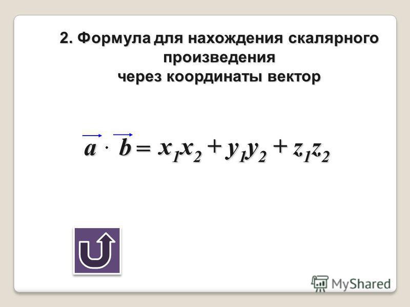 2. Формула для нахождения скалярного произведения через координаты вектор ab = x 1 x 2 + y 1 y 2 + z 1 z 2 x 1 x 2 + y 1 y 2 + z 1 z 2