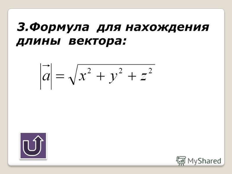 3. Формула для нахождения длины вектора: