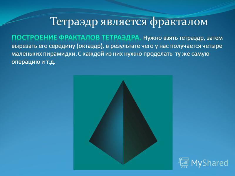 Тетраэдр является фракталом