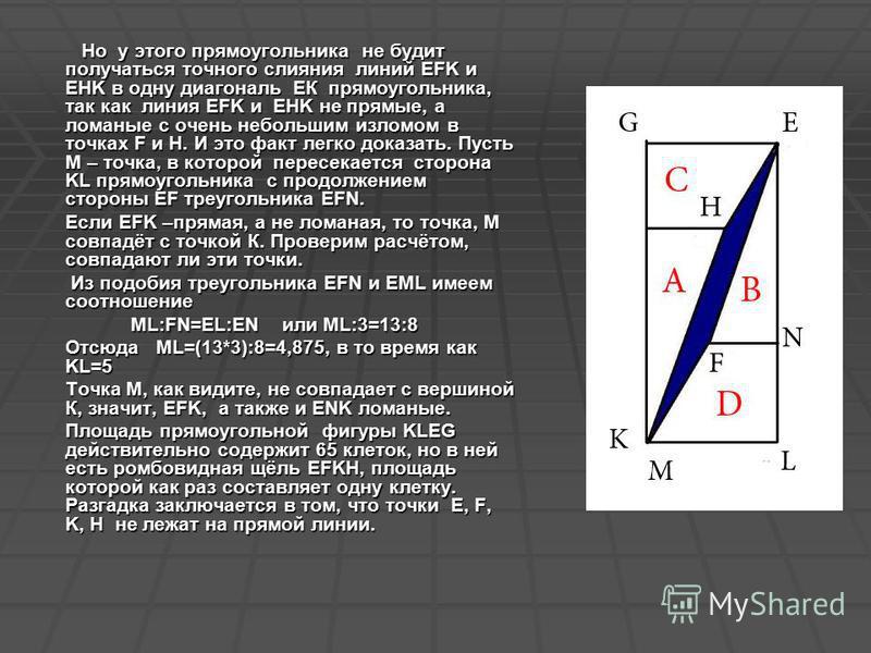 Но у этого прямоугольника не будит получаться точного слияния линий EFK и EHK в одну диагональ ЕК прямоугольника, так как линия EFK и EHK не прямые, а ломаные с очень небольшим изломом в точках F и H. И это факт легко доказать. Пусть М – точка, в кот