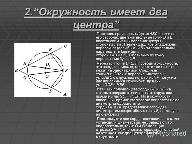 2. Окружность имеет два центра Построим произвольный угол ABC и, взяв на его сторонах две произвольные точки D и Е, восстановим из них перпендикуляры к сторонам угла. Перпендикуляры эти должны пересечься (если бы они были параллельны, параллельны был