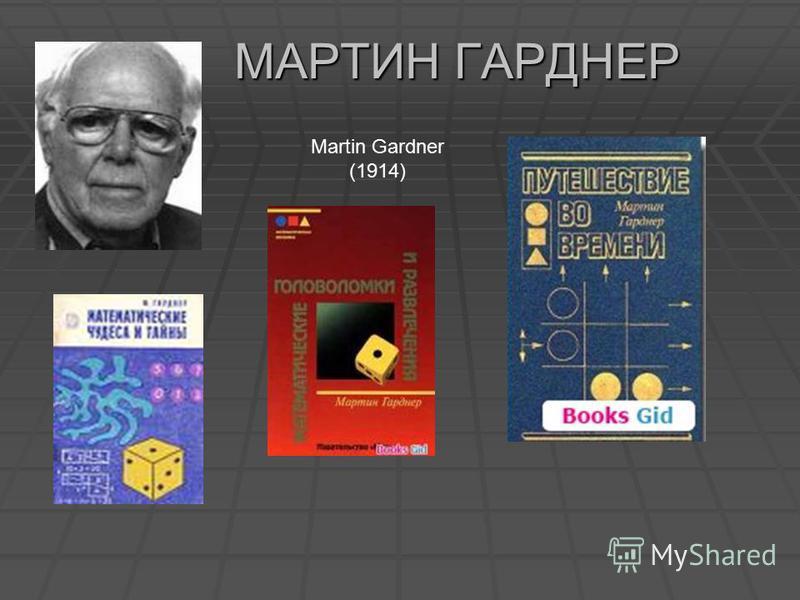 МАРТИН ГАРДНЕР Martin Gardner (1914)