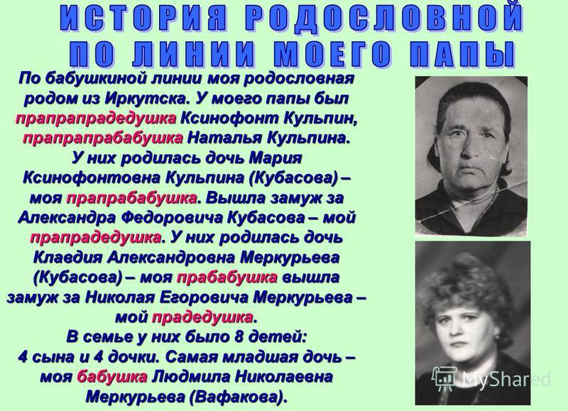 По бабушкиной линии моя родословная родом из Иркутска. У моего папы был прапрапрадедушка Ксинофонт Кульпин, прапрапрабабушка Наталья Кульпина. У них родилась дочь Мария Ксинофонтовна Кульпина (Кубасова) – моя прапрабабушка. Вышла замуж за Александра