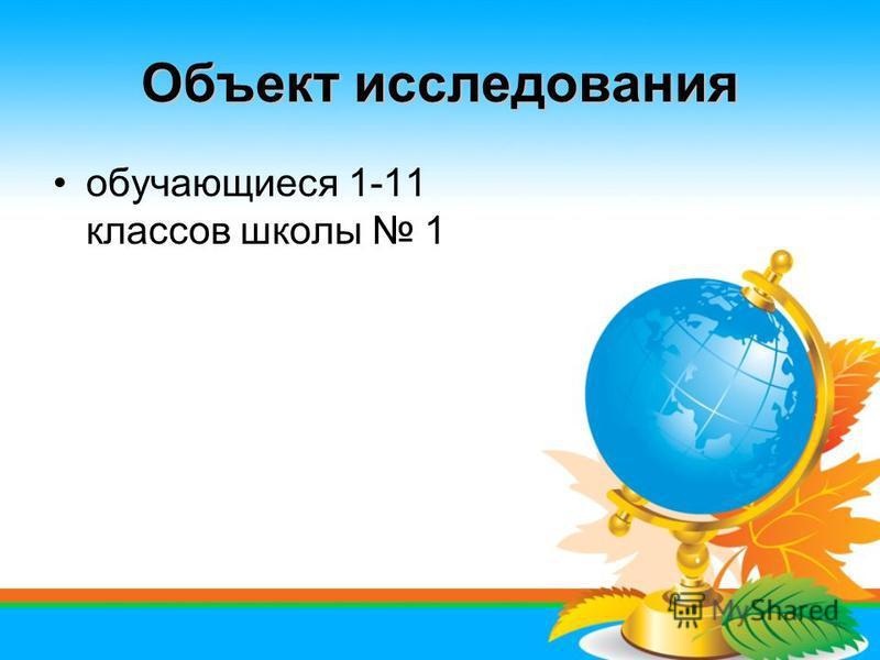 Объект исследования обучающиеся 1-11 классов школы 1