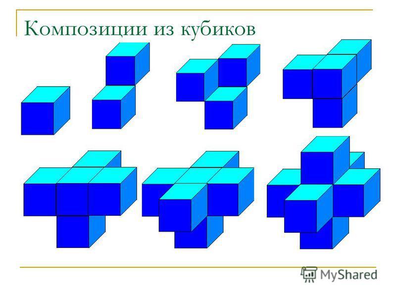 Композиции из кубиков