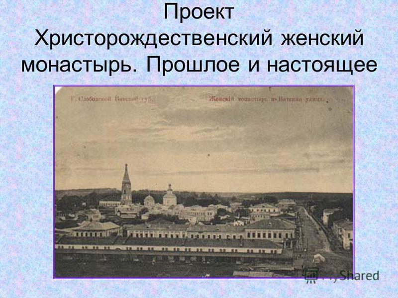 Проект Христорождественский женский монастырь. Прошлое и настоящее