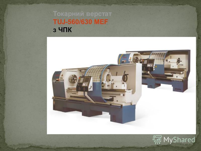 Токарний верстат TUJ-560/630 MEF з ЧПК