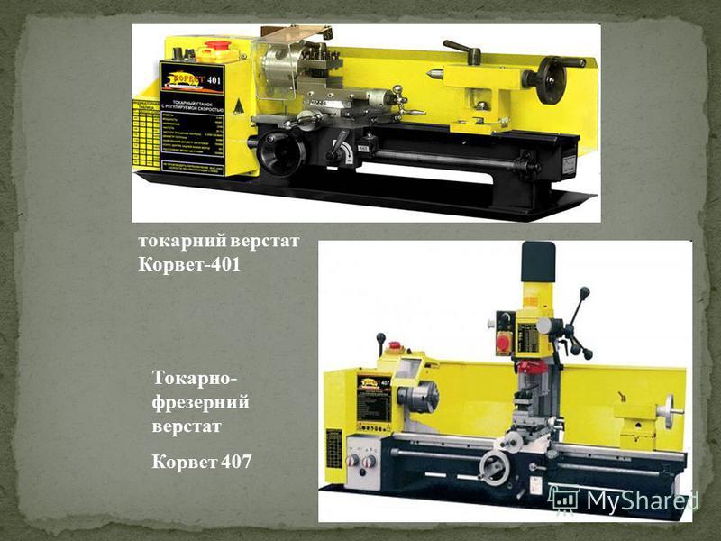 Настільний токарний верстат Корвет-401 Токарно- фрезерний верстат Корвет 407
